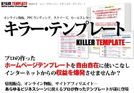 キラーテンプレート プロのコピーライターとデザイナーが作成 口コミ 内容.jpg